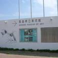 青森県立美術館(6)